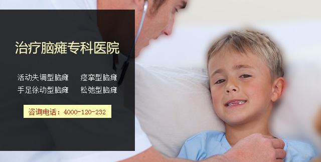 北京脑瘫医院