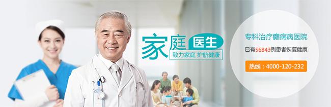 珠海治疗癫痫病的公立医院