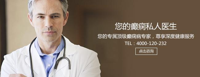 珠海治癫痫去哪家医院最好