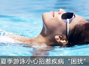 """夏季游泳小心招惹疾病""""困扰"""""""