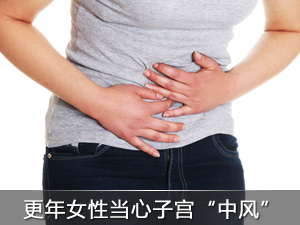 """更年女性当心子宫""""中风"""""""