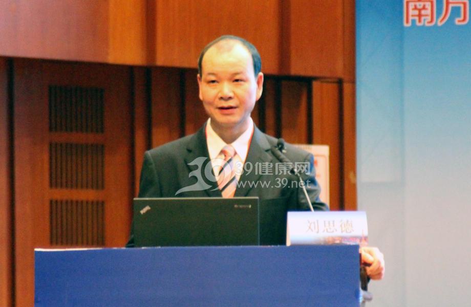 论坛开幕式由南方医院消化内科主任刘思德教授主持。
