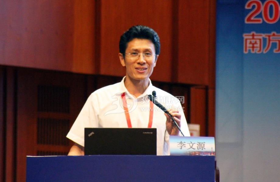 南方医院院长李文源教授在论坛开幕式上致辞。