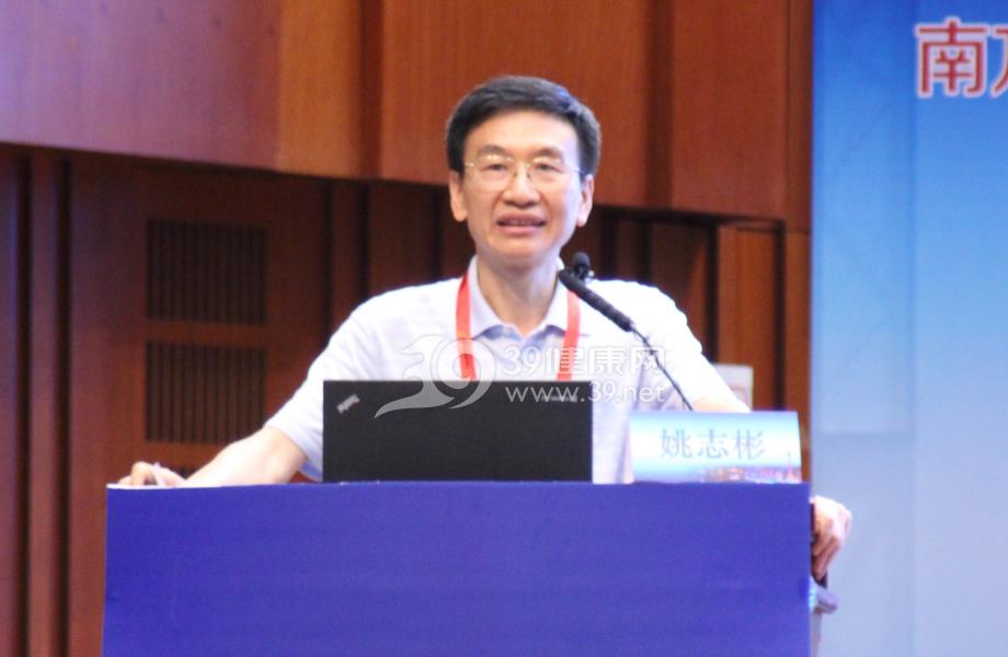 广东省医学会会长、广东省政协副主席姚志彬教授出席会议并致辞。