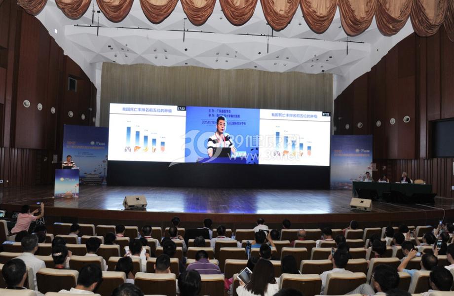 专家在主会场进行学术报告演讲。