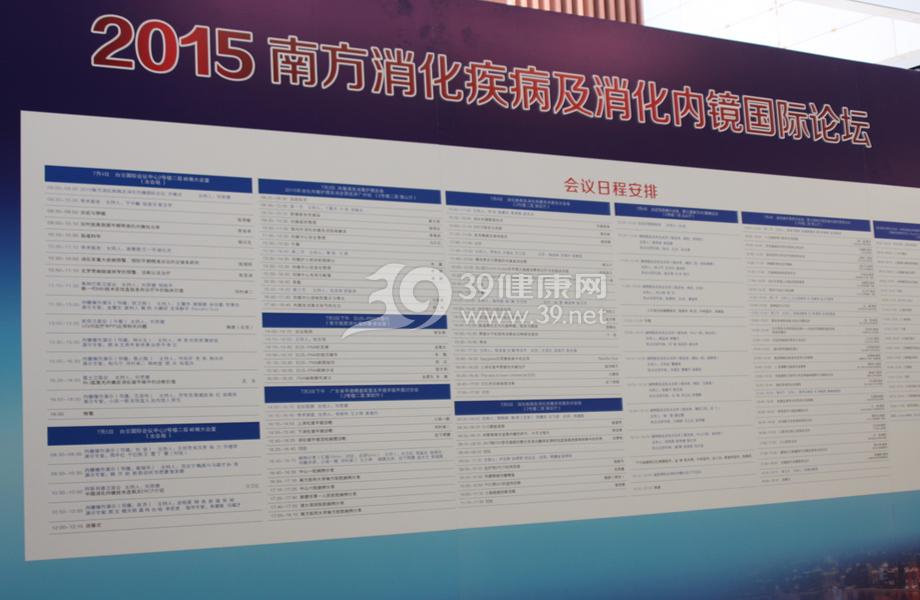 白云国际会议中心一楼入口的会议议程展示板极为醒目