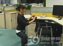 办公室减肥系列