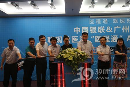 广州华侨医院加入银联现代医院1