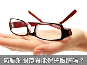 防辐射眼镜真能保护眼睛吗?