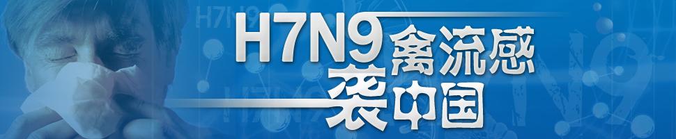 H7N9禽流感袭中国