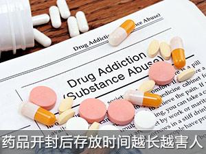 药品开封后 存放时间越长越害人