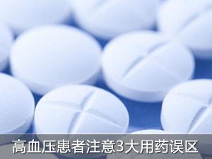 高血压患者注意三大用药误区