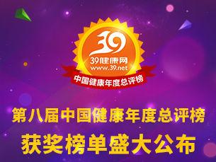 第八届中国健康年度总评榜榜单揭晓