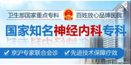 上海长江医院神经内科好不好_39健康网
