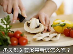 类风湿关节炎患者该怎么吃?