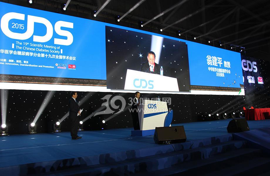 大会主席翁建平在开幕式上致辞