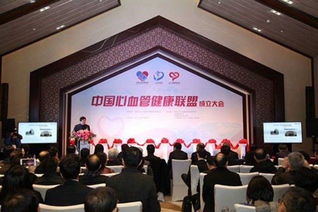 中国心血管健康联盟成立大会现场
