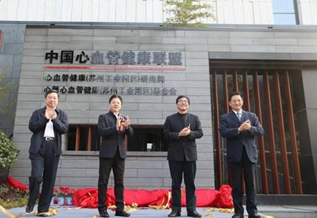 中国心血管健康联盟揭幕仪式