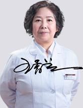 王香兰医生