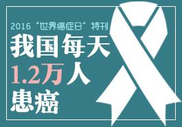 我国每天1.2万人患癌