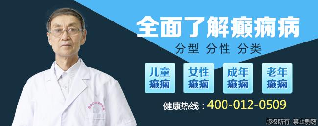 汉中市癫痫病医院预约挂号