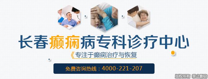 松原市哪个医院治疗癫痫病最专业