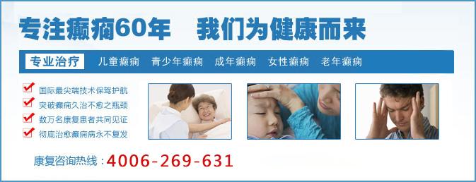 沈阳市治疗癫痫病的公立医院
