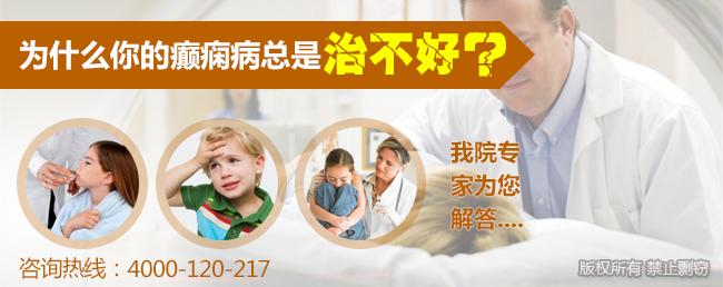 郑州儿童癫痫病医院