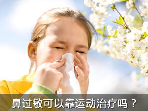 鼻过敏可以靠运动治疗吗?