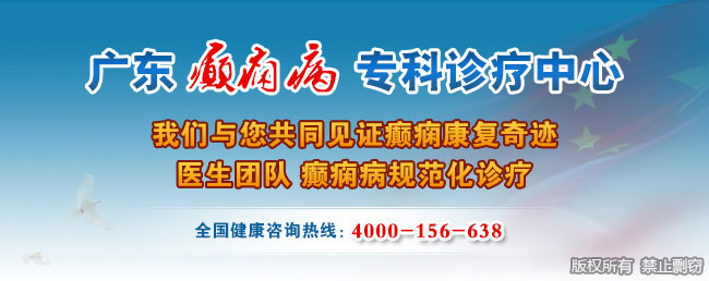 广州市治疗癫痫病的公立医院