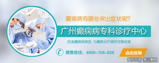 广州市癫痫病医院在线咨询