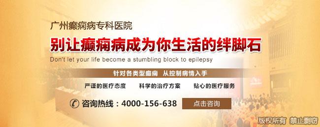 广州市有癫痫医院吗
