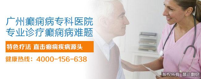 广州市癫痫病专科医院哪家好