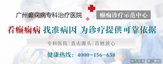 广州市癫痫病中医治疗方法