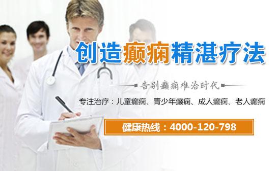 淮北市癫痫病治疗技术