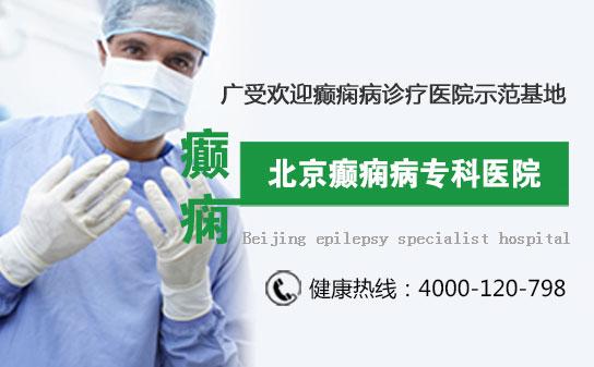 安庆市哪家医院手术治癫痫好