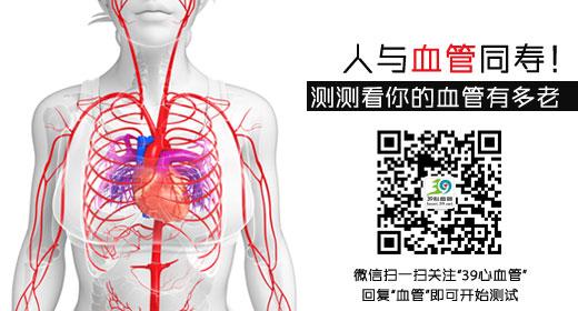 测测看你的血管有多老