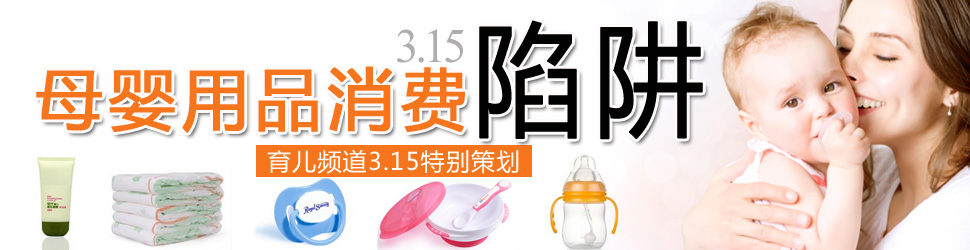 315策划:母婴用品消费陷阱