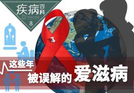 被误解的艾滋病