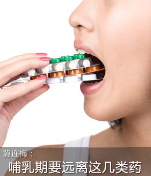 冀连梅:哺乳期要远离这几类药