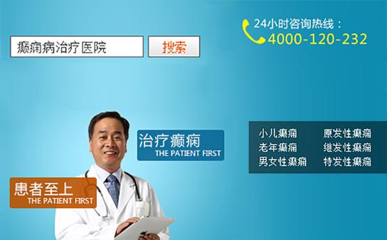 南京知名癫痫病医院