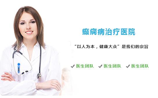 黑龙江看癫痫病的专科医院