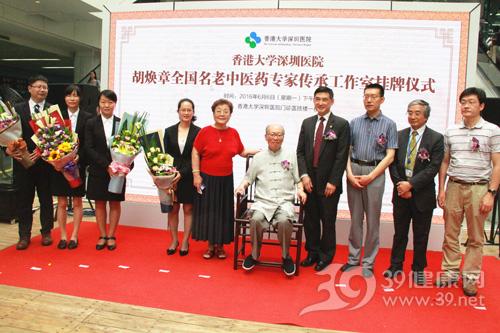 胡焕章全国名老中医药专家在港大深圳医院成立传承工作室
