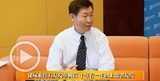 张亚强,访谈五:日常生活如何注意预防结石?