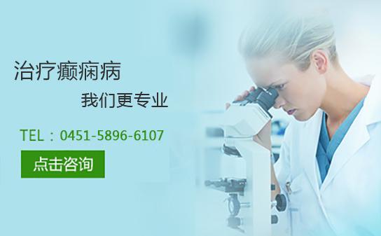黑龙江中亚癫痫病医院电话