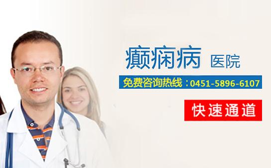 哈尔滨市正规癫痫病医院排行榜