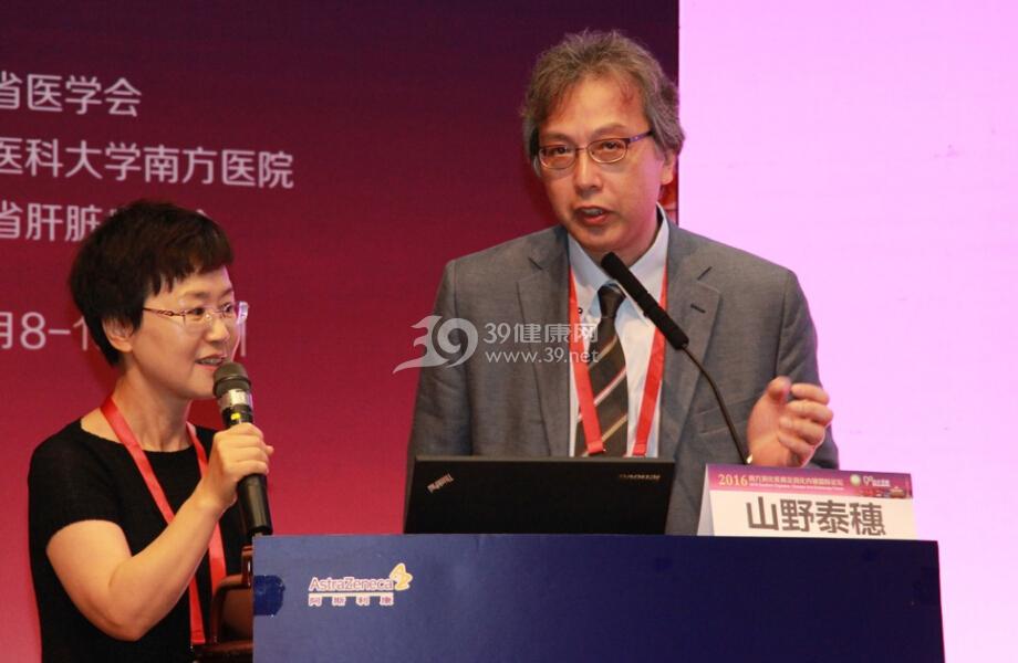 日本著名消化专家山野泰穗教授在论坛开幕式上致辞