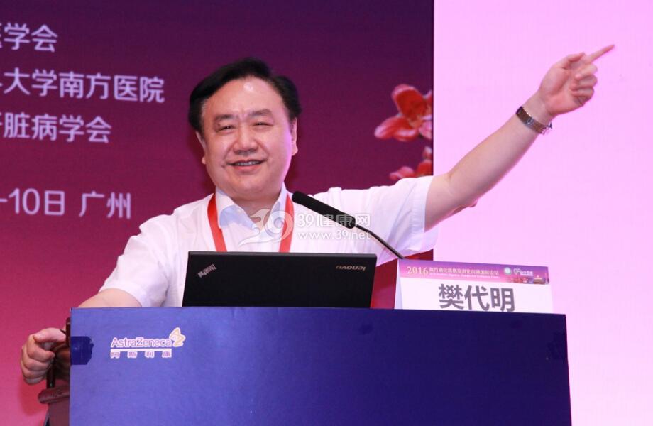中国工程院副院长樊代明院士在论坛开幕式上致辞。
