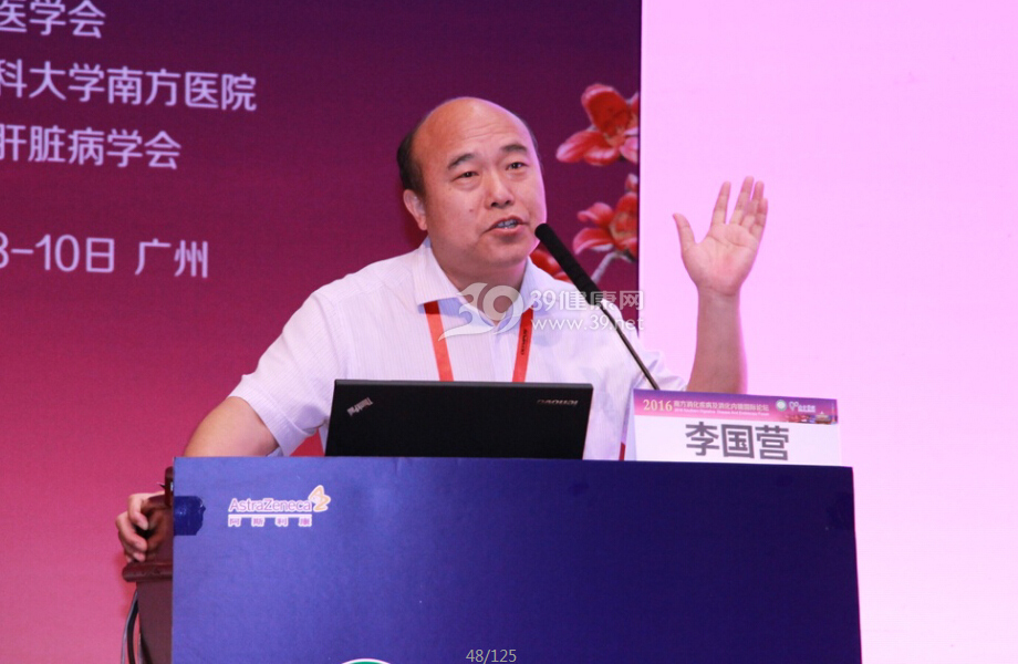 广东省医学会秘书长李国营教授在论坛开幕式上致辞。