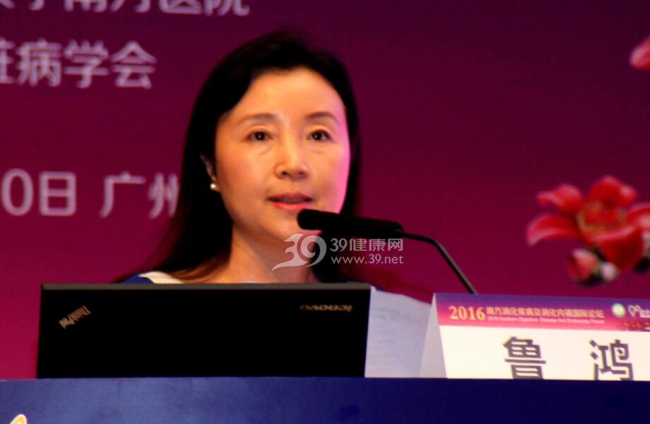 南方医院副院长鲁鸿教授出席会议并致辞。
